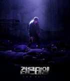 The Veil (Korean)
